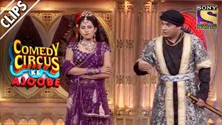 Kapil Takes Mubin's Permission To Kiss Sargun | Comedy Circus Ke Ajoobe width=
