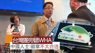 干擾台灣團旁聽WHA  中國人士插嘴徽章「不太合適」(WHA採訪團提供)