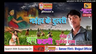 Naihar Ke Dulari,Dhan Katani, LokGeet-Mukesh Ram-Singer Music