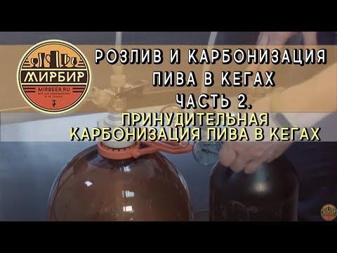 Розлив и карбонизация пива в кегах. Часть 2. Принудительная карбонизация пива в кегах