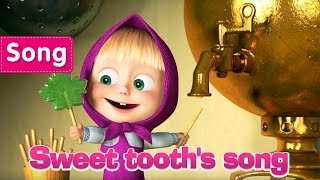 Masha And The Bear - Sweet tooth's song  (La Dolce Vita)