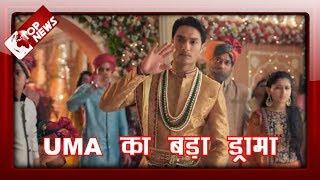 Tu suraj Me Sanjh Piya ji: Uma ने शादी के बीच किया बड़ा ड्रामा