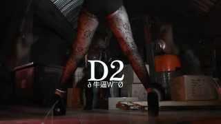 D2 (Genesis) - Fanmilk ft. Joey B (Official Video)