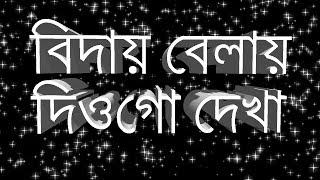 BANGLA GOJOL.বিদায় বেলায় মোরে দিওগো দেখা হে প্রিয় রাসূল #Bangla Islamic Song