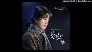 효린 - 보고싶어 [함부로 애틋하게 OST Part.5]