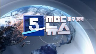 2020-08-13 (목) 5 MBC뉴스 대구·경북 다시보기