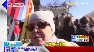 最新》反政府貪腐 俄國各地抗議爆衝突