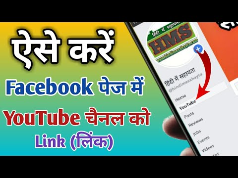 Download thumbnail for Facebook Page में YouTube चैनल