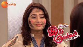 Iniya Iru Malargal - Indian Tamil Story - Episode 201 - Zee Tamil TV Serial - Webisode width=