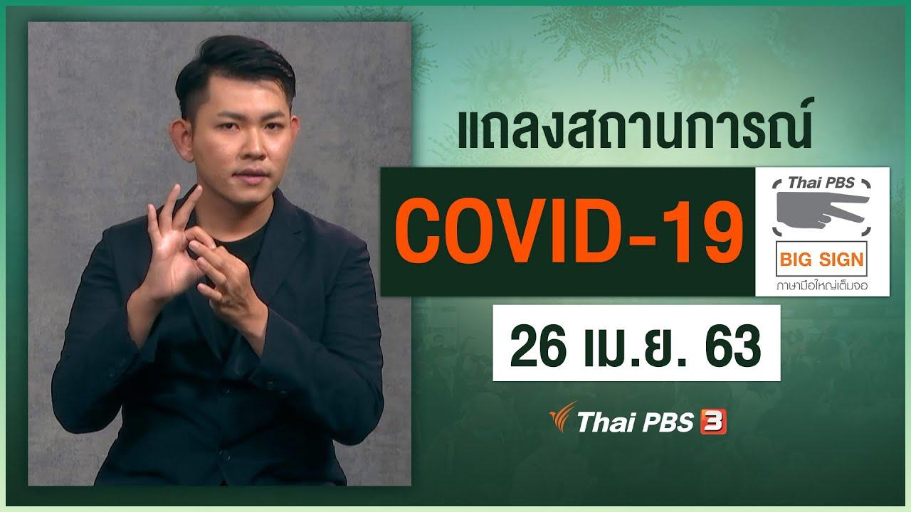 ศูนย์แถลงข่าวรัฐบาลฯ แถลงสถานการณ์โควิด-19 [ภาษามือ] (26 เม.ย. 63)