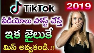 ప్రమాదకరమైన Tik Tok లో వీడియో పోస్ట్ చేస్తే ఈరోజటి నుండి జైలుకే  Breaking News 2019