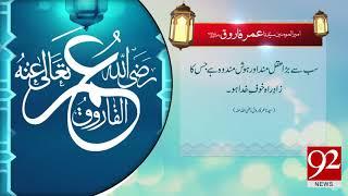 Quote | Hazrat Umar e Farooq (RA) | 25 May 2018 | 92NewsHD