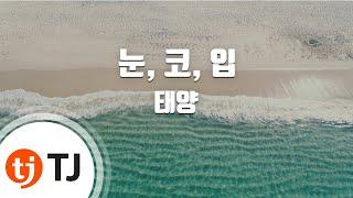 [TJ노래방 / 멜로디제거] 눈, 코, 입 - 태양 (TAE YANG) / TJ Karaoke