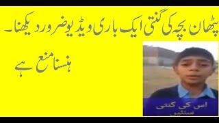 funny account of pathan boy - pathan funny | pathan ne panjabi se kesa badla liya  |funny pathan