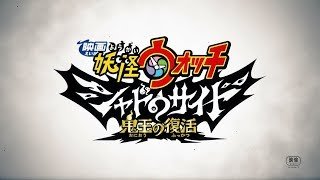 Yo kai Watch Movie 4 Trailer (NOT SUBBED)