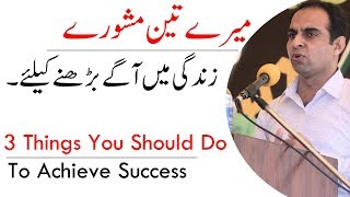 3 Things You Should Do To Achieve Success   Qasim Ali Shah (In Urdu) width=