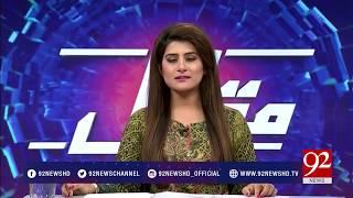 Muqabil - 14 September 2017 - 92NewsHDPlus