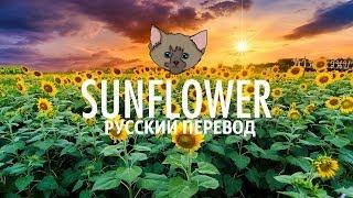 Post Malone, Swae Lee-Sunflower РУССКИЙ ПЕРЕВОД