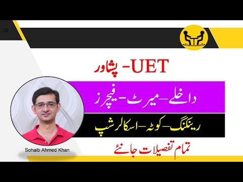 UET Peshawar admission 2020 | Entry test, merit, fee and scholarship