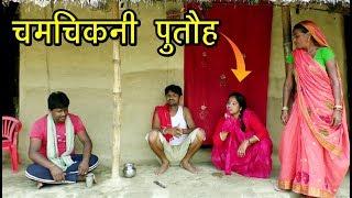 चमचिकनी पुतौह | Ramlal | Maithili Comedy