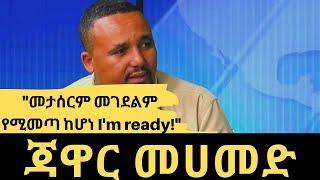 #Ethiopia: ቆይታ ከጃዋር መሀመድ ጋር | A Conversation With Jawar Mohammed | October 2019