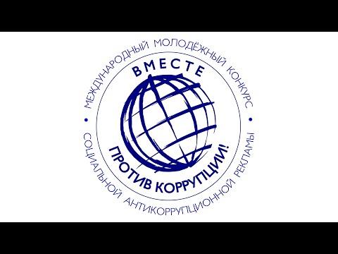 Конкурс «Вместе против коррупции!», Бурдакова Екатерина, 25 лет, г. Москва