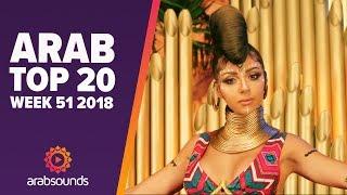 TOP 20 ARABIC SONGS (WEEK 51, 2018): Myriam Fares, Hadi Aswad, Lbenj, Amal Maher & more!