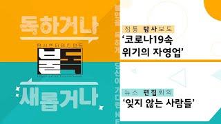 탐사엔터테인먼트 불독 4화 다시보기 다시보기