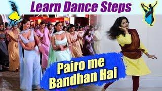 Dance Steps on Pairo me Bandhan Hai | पैरों में बंधन है पर सीखें डांस स्टेप्स | Boldsky