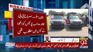 Multan : Police Arrests Two Women At Airport  - 10 March 2018 - 92NewsHDPlus