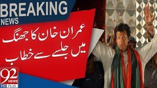 Chairman PTI Imran Khan Speech In Jhang Jalsa | 15 July 2018 | 92NewsHD