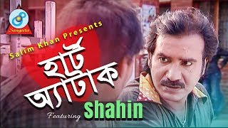 Comedy King Shahin - Heart Attack | হার্ট অ্যাটাক | Bangla Koutuk 2018 | Sangeeta