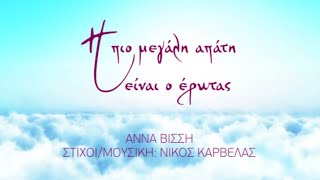 Anna Vissi - I Pio Megali Apati Ine O Erotas (Official Lyric Video) [fannatics.gr]