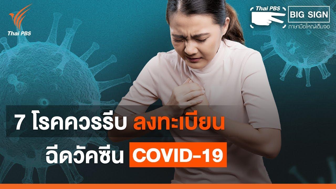 7 โรคเรื้อรังควรรีบลงทะเบียนรับวัคซีนป้องกันโควิด