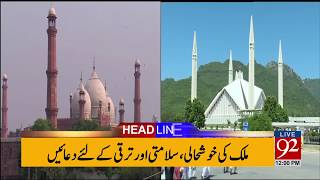 92 News Headlines 12:00 PM  26-06-2017 - 92NewsHDPlus