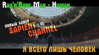 Rag'n'Bone Man - Human (russian cover) на русском