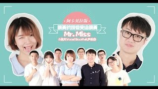 明天的烦恼交给明天 (A Cappella Version) - Mr.Miss & Vocal Booth