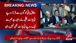 Islamabad: Chairman PTI Imran Khan Addresses Press Conference - 31 January 2018 - 92NewsHDPlus