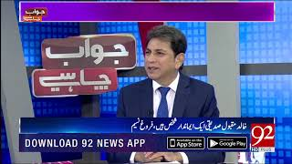 Jawab Chahye | Exclusive Program With Farogh Naseem | 21 August 2018 | 92NewsHD