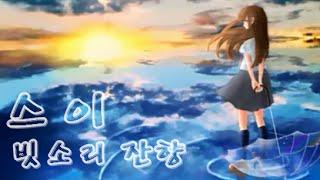 스이- 빗소리 잔향 (번역 자막 )