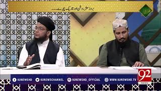 Noor e Quran | Surah An-Nisa kay Fazail | Professor Mujahid Ahmed |20 May 2018 | 92NewsHD