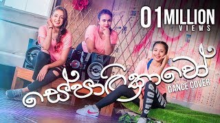 Sepalikawo Dance Cover | Sachini Nipunsala | Shehan Kaushalya
