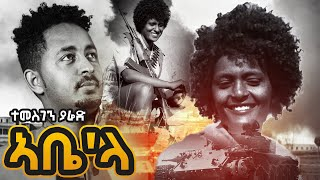 Temesghen Yared - Abela - Eritrean Tribute Music 2020 (Official Audio)