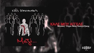 Νότης Σφακιανάκης - Καλέ μου άγγελε | Notis Sfakianakis - Kale mou aggele - Official Audio Release