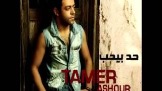 Tamer Ashour ... Tislam | تامر عاشور ... تسلم
