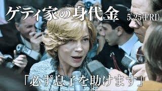 """映画『ゲティ家の身代金』6秒動画 """"母の決意"""""""
