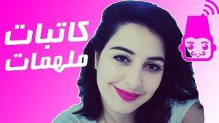 يسرى عبد القادر من تونس: كاتبات ملهمات. مشاركة في أسبوع يوتيوب المرأة العربية.