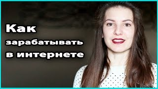💰 9 ПРОВЕРЕННЫХ СПОСОБОВ ЗАРАБОТКА В ИНТЕРНЕТЕ | Работа (бизнес) на дому 💜 LilyBoiko