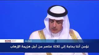 حديث الوزير عادل الجبير في مؤتمر حوار البحر المتوسط عن محاربة الإرهاب