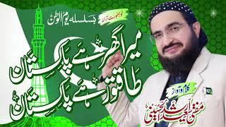Mera Ghar Hai Pakistan    New Tarana 2019    By Mufti Saeed Arshad Al Hussaini